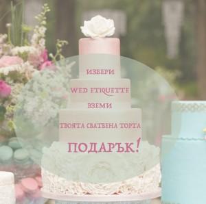 Сватбена агенция Wed Etiquette подарява сватбена торта!